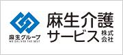 麻生介護サービス株式会社社