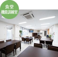 食堂 機能訓練室