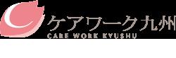 ケアワーク九州