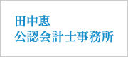田中恵公認会計士事務所